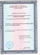 Система Добровольной Сертификации «Гостсертификация»